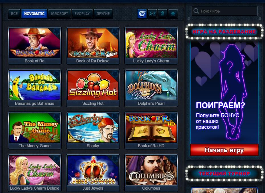 автоматы на деньги казино evoplay